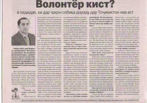 Макола дар Газета Точикистон