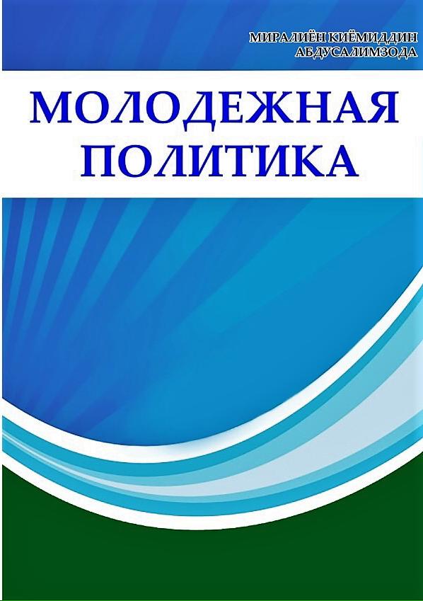 Диссертация Қиёмиддин Миралиён Монография
