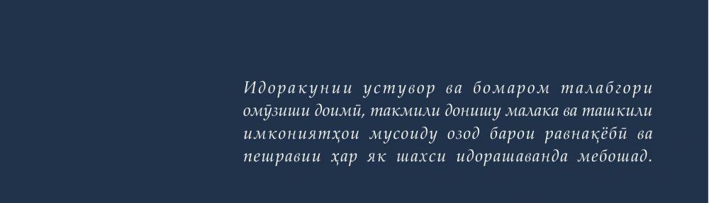 Қиёмиддин МИРАЛИЁН